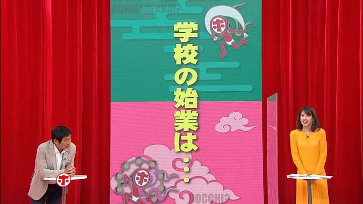 2020年05月13日加藤綾子の画像37枚目