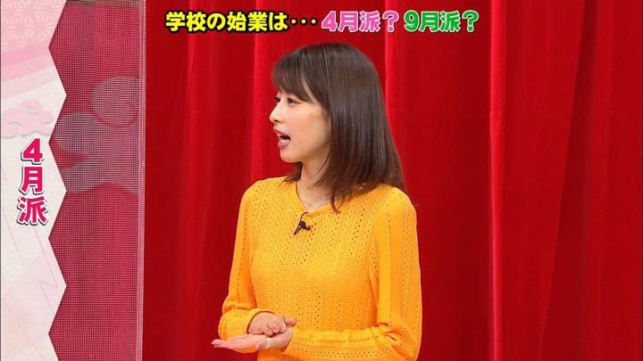 2020年05月13日加藤綾子の画像41枚目