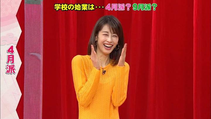 2020年05月13日加藤綾子の画像42枚目