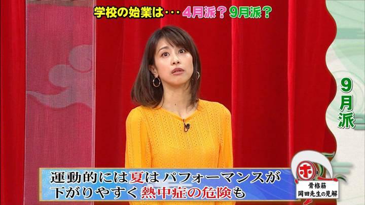 2020年05月13日加藤綾子の画像45枚目