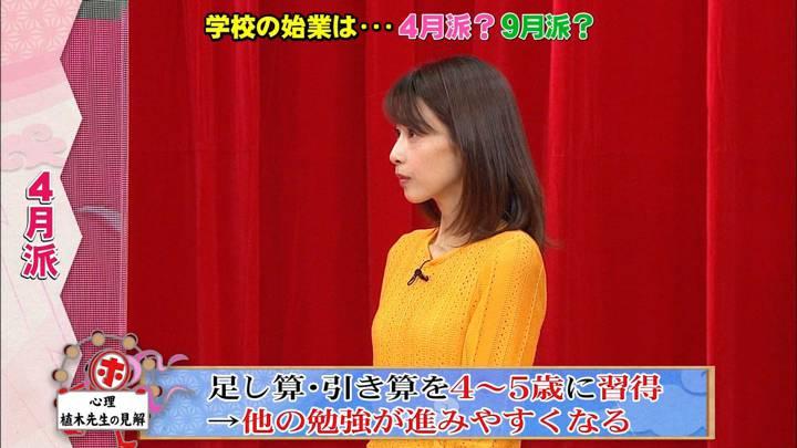2020年05月13日加藤綾子の画像46枚目
