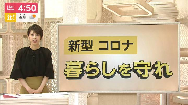 2020年05月19日加藤綾子の画像02枚目