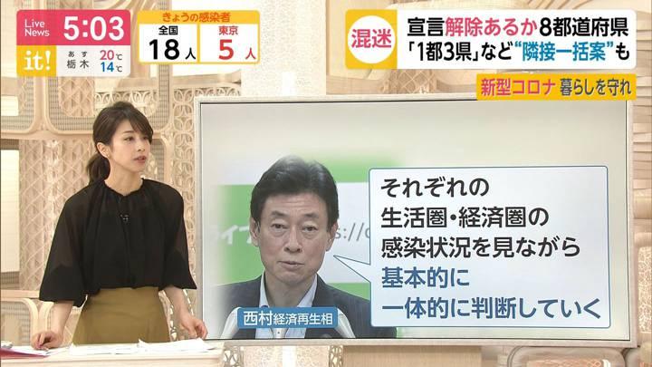 2020年05月19日加藤綾子の画像04枚目