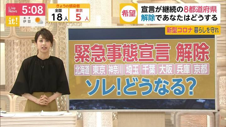2020年05月19日加藤綾子の画像05枚目