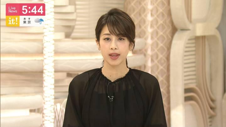 2020年05月19日加藤綾子の画像07枚目
