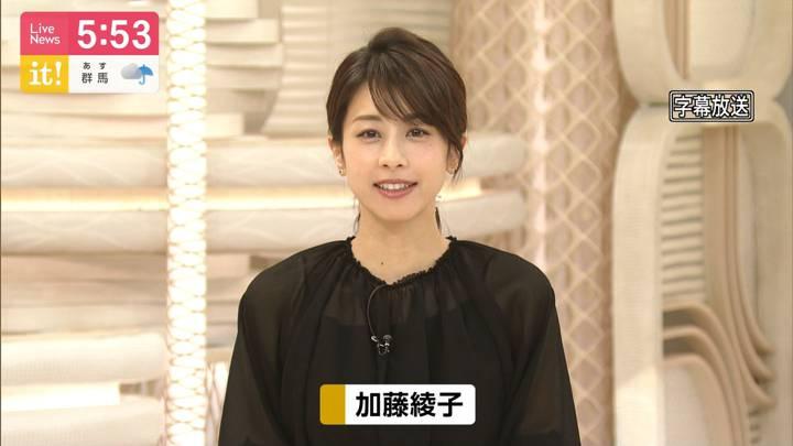 2020年05月19日加藤綾子の画像09枚目