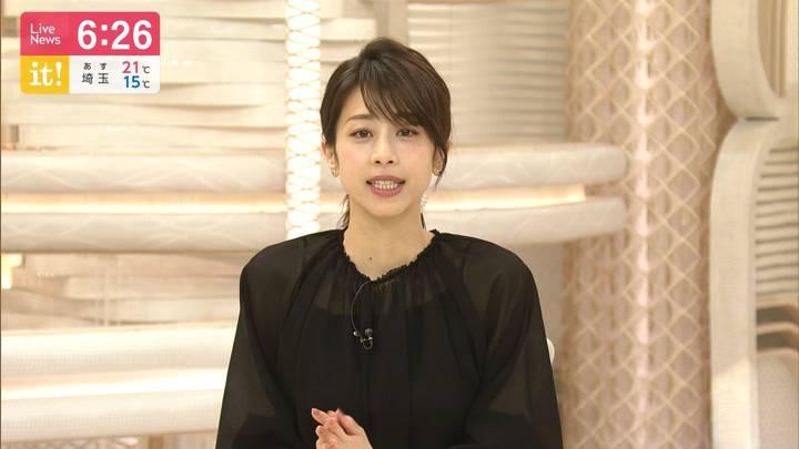 2020年05月19日加藤綾子の画像11枚目