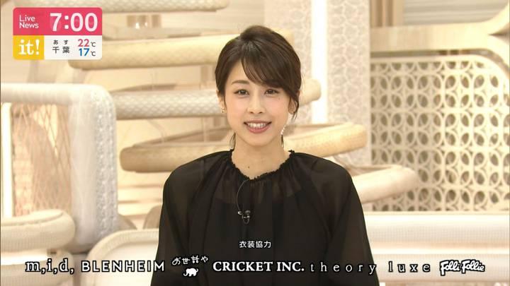 2020年05月19日加藤綾子の画像15枚目