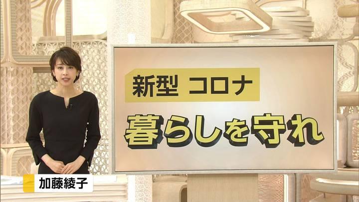 2020年05月21日加藤綾子の画像02枚目
