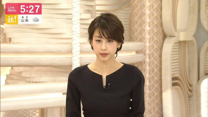 2020年05月21日加藤綾子の画像07枚目