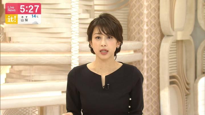 2020年05月21日加藤綾子の画像08枚目