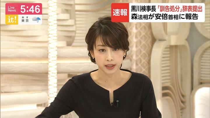 2020年05月21日加藤綾子の画像14枚目