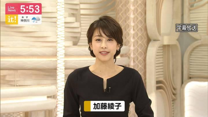 2020年05月21日加藤綾子の画像15枚目