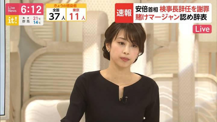 2020年05月21日加藤綾子の画像18枚目