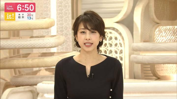 2020年05月21日加藤綾子の画像21枚目