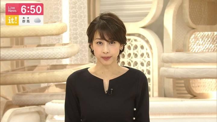 2020年05月21日加藤綾子の画像22枚目