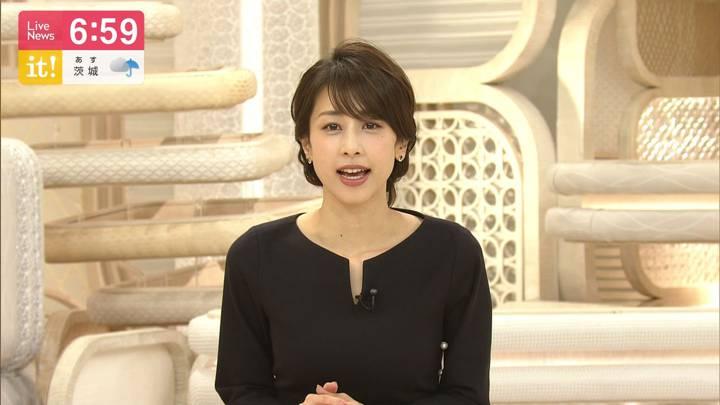 2020年05月21日加藤綾子の画像23枚目