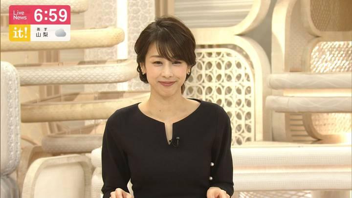 2020年05月21日加藤綾子の画像24枚目