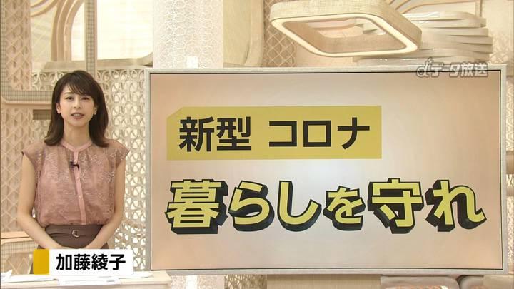 2020年05月22日加藤綾子の画像02枚目