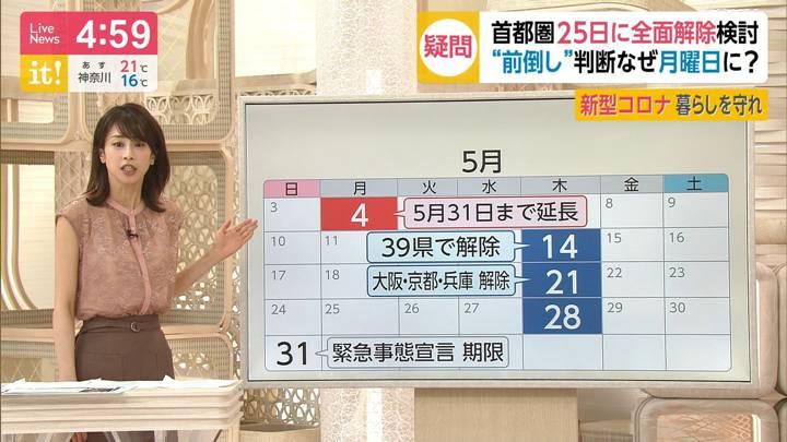 2020年05月22日加藤綾子の画像03枚目