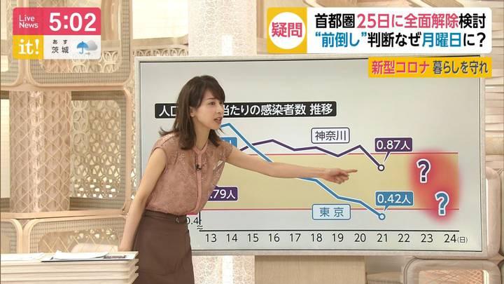 2020年05月22日加藤綾子の画像05枚目