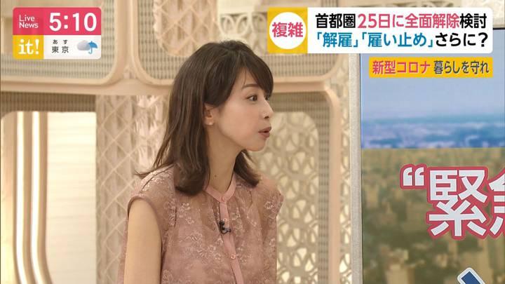 2020年05月22日加藤綾子の画像07枚目