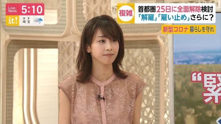 2020年05月22日加藤綾子の画像08枚目