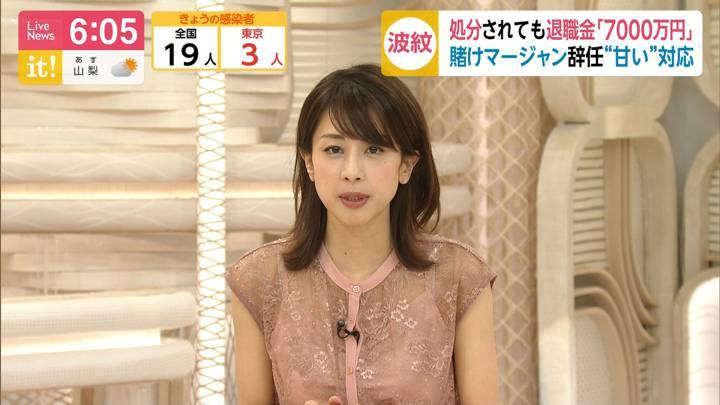 2020年05月22日加藤綾子の画像14枚目