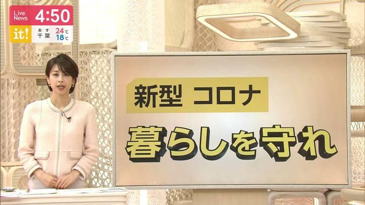 2020年05月25日加藤綾子の画像03枚目