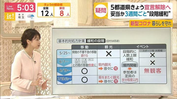 2020年05月25日加藤綾子の画像04枚目