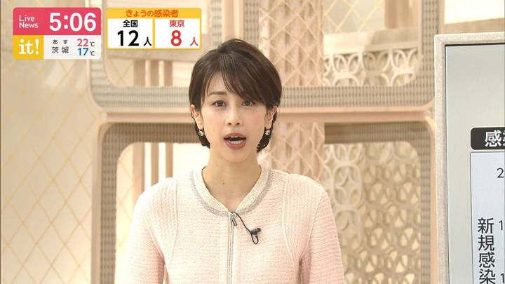 2020年05月25日加藤綾子の画像07枚目