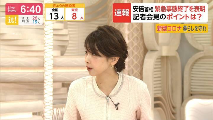 2020年05月25日加藤綾子の画像16枚目