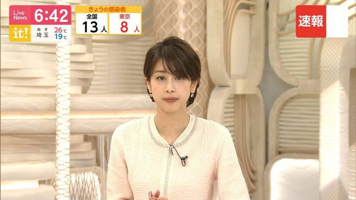 2020年05月25日加藤綾子の画像18枚目