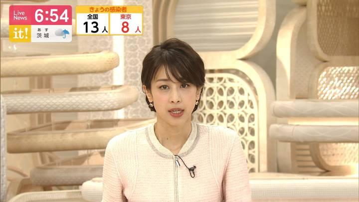 2020年05月25日加藤綾子の画像20枚目