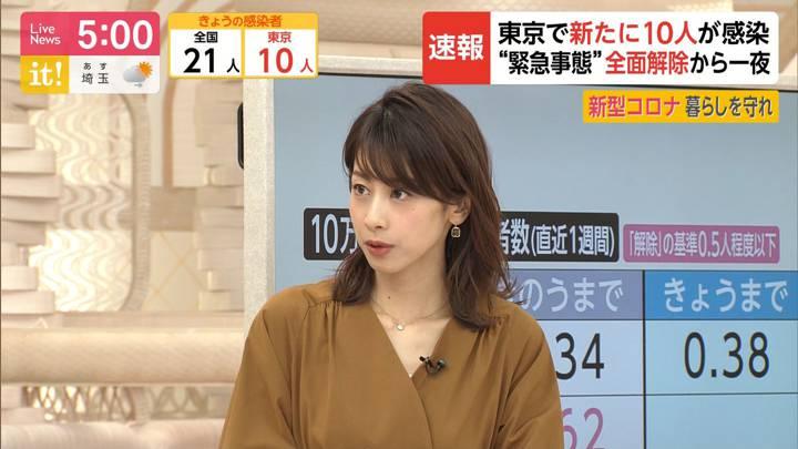 2020年05月26日加藤綾子の画像08枚目