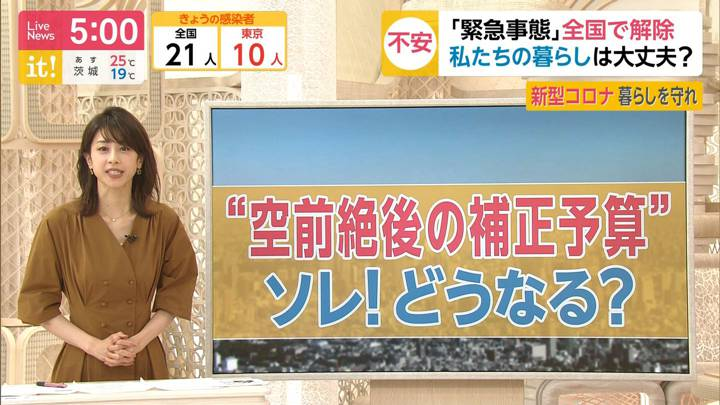 2020年05月26日加藤綾子の画像10枚目