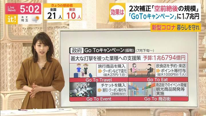 2020年05月26日加藤綾子の画像11枚目