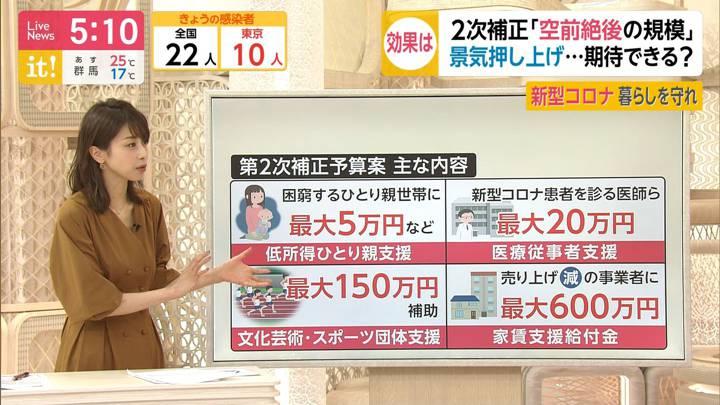 2020年05月26日加藤綾子の画像12枚目