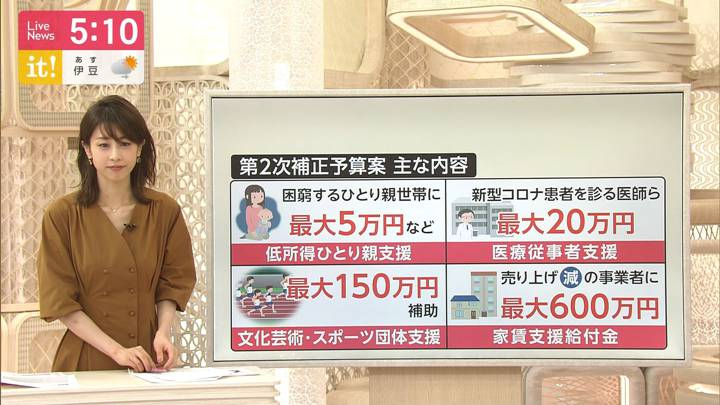 2020年05月26日加藤綾子の画像13枚目
