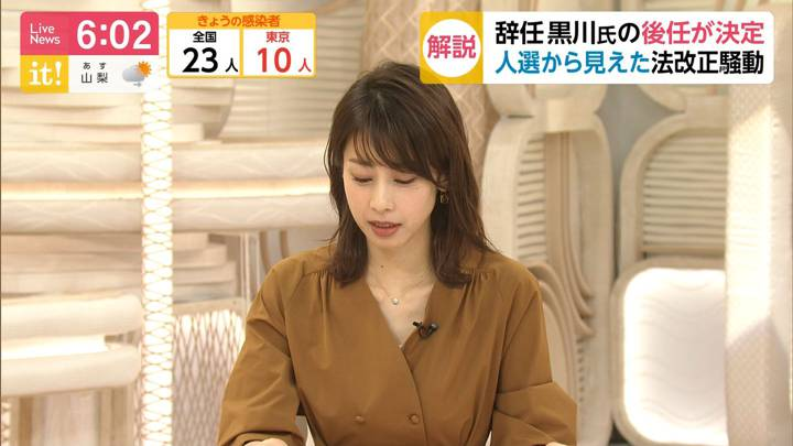 2020年05月26日加藤綾子の画像22枚目