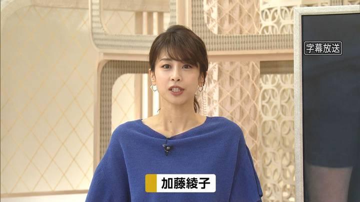 2020年05月27日加藤綾子の画像03枚目