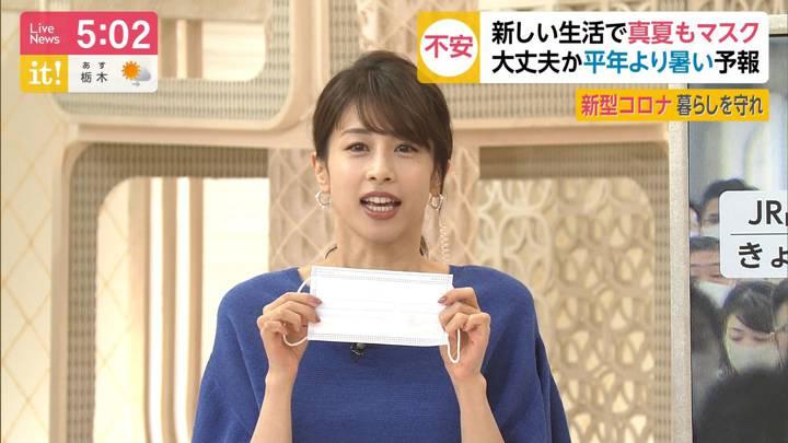 2020年05月27日加藤綾子の画像05枚目