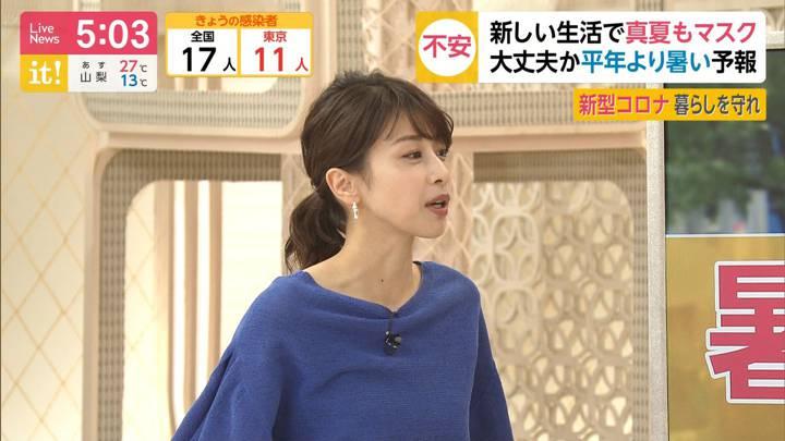 2020年05月27日加藤綾子の画像06枚目
