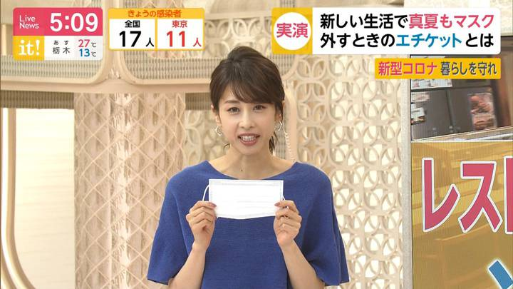 2020年05月27日加藤綾子の画像07枚目