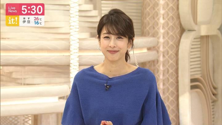 2020年05月27日加藤綾子の画像11枚目