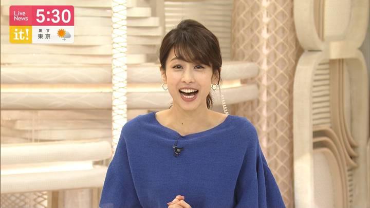 2020年05月27日加藤綾子の画像12枚目