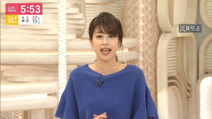 2020年05月27日加藤綾子の画像14枚目