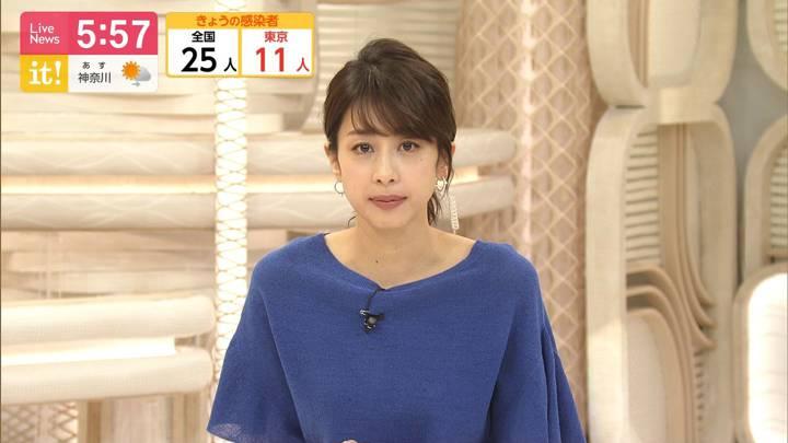 2020年05月27日加藤綾子の画像15枚目