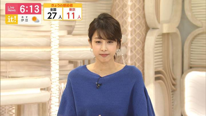 2020年05月27日加藤綾子の画像16枚目