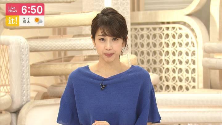 2020年05月27日加藤綾子の画像19枚目